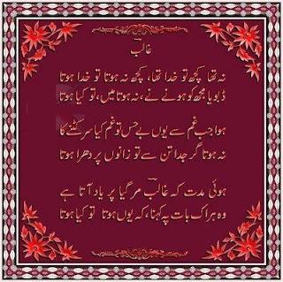 Mirza Ghalib Best Ghazal Poetry Pics