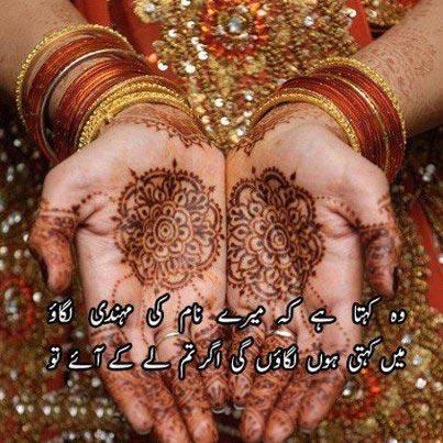Woh Kehta hai Mare Name Ke Mehndi Lagao,poetry in urdu, sad urdu poetry, poetry sad, urdu sms poetry, urdu poetry, poetry sms, sms urdu, urdu poetry love