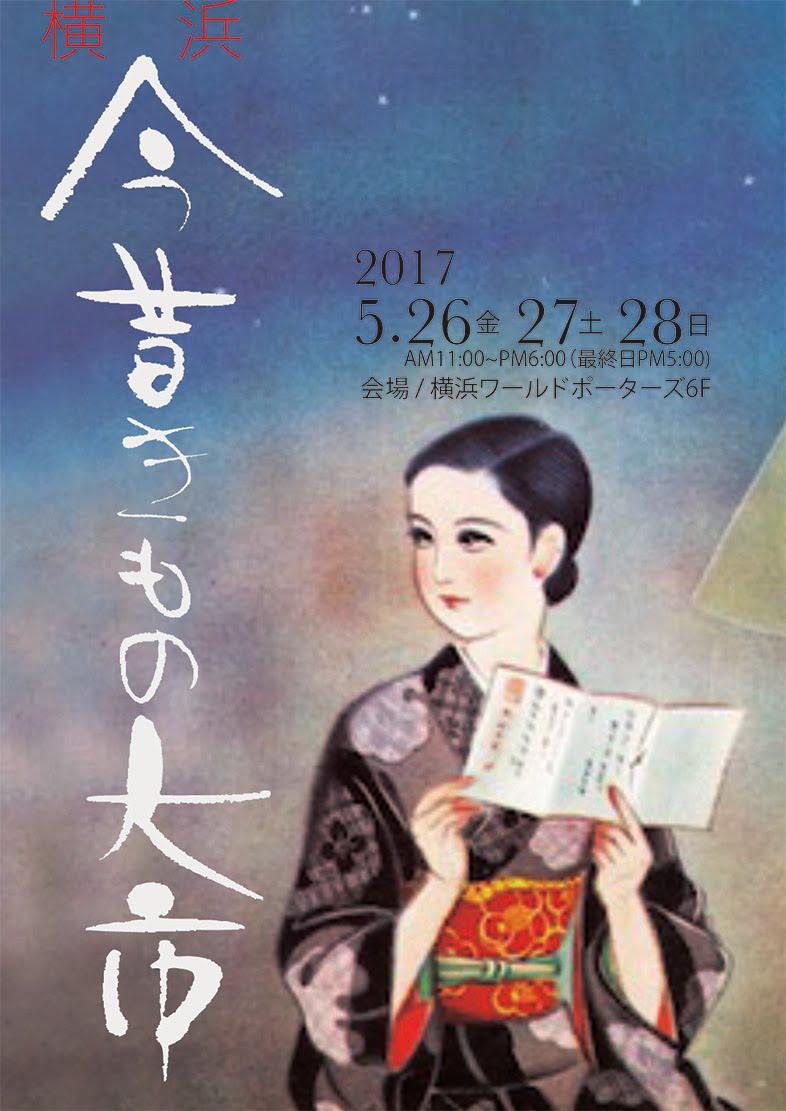 """横浜赤レンガ倉庫""""横浜今昔きもの大市25th"""""""