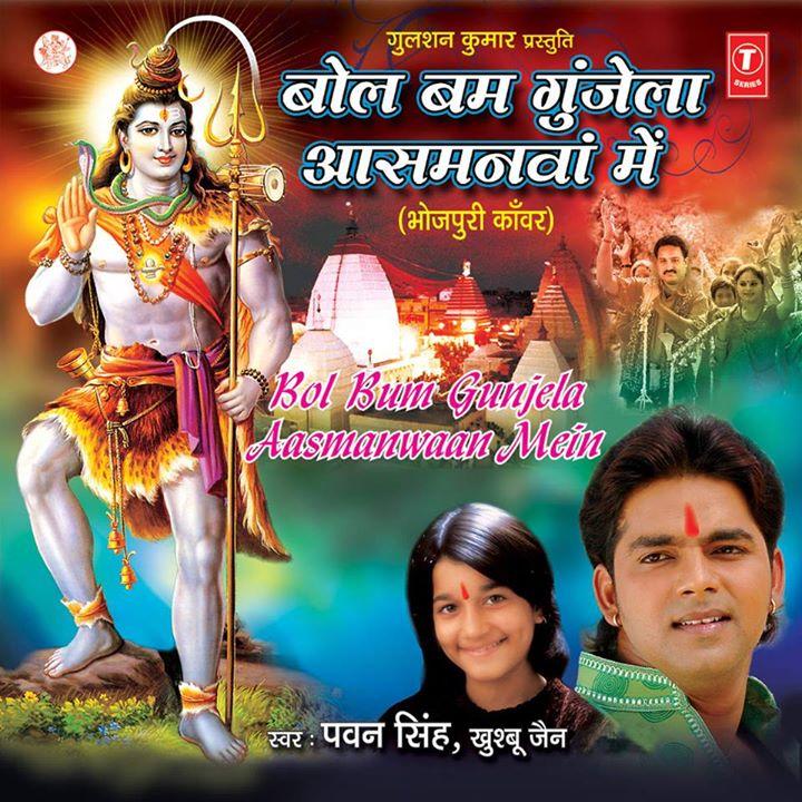 Watch Promo Videos Songs Bhojpuri Bol bam Album Bol Bum Gunjela Aasmanwa Mein 2015 (Pawan Singh, Khushboo Jain) Songs List, Download Full HD Wallpaper, Photos.