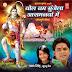 Bol Bum Gunjela Aasmanwa Mein 2015 (Pawan Singh, Khushboo Jain) Bol Bum Album Songs List