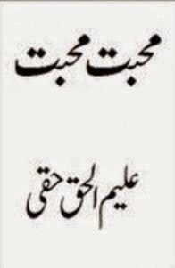 Mohabbat Mohabbat by Aleem Ul Haq Haqi - Mohabbat Mohabbat by Aleem Ul Haq Haqi