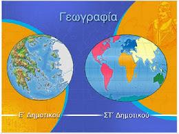 ΛΟΓΙΣΜΙΚΟ ΓΕΩΓΡΑΦΙΑΣ Ε΄-ΣΤ΄