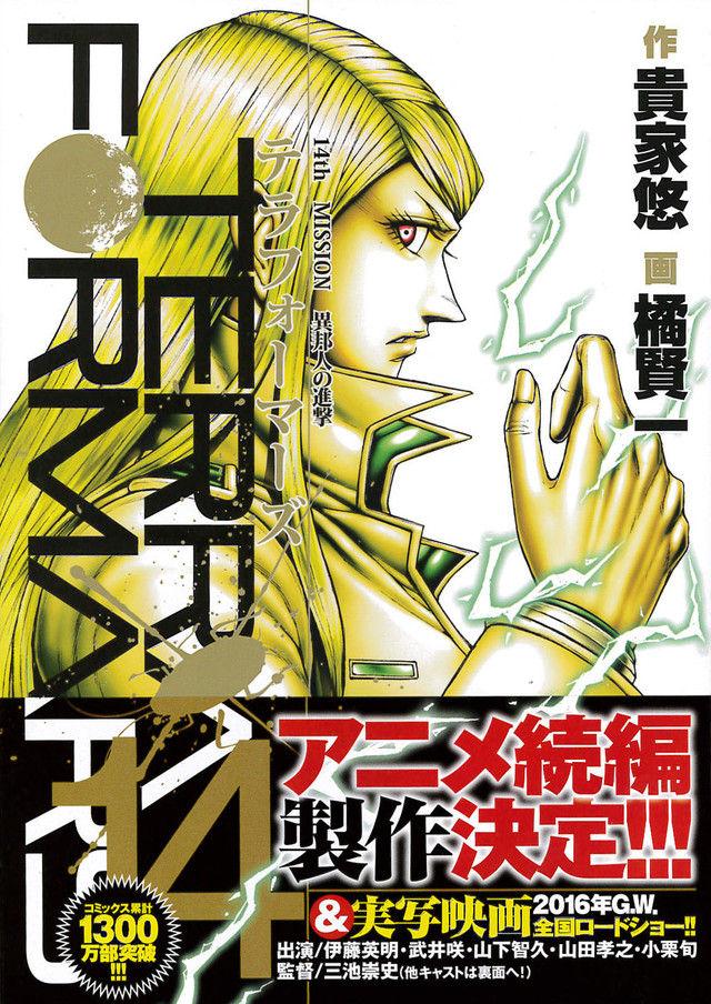 Plakat zapowiadający anime Terra Formars: Revenge