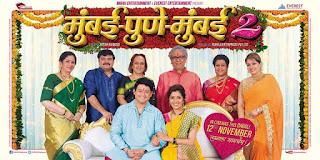 Mumbai Pune Mumbai 2 Trailer | Swapnil Joshi, Mukta Barve