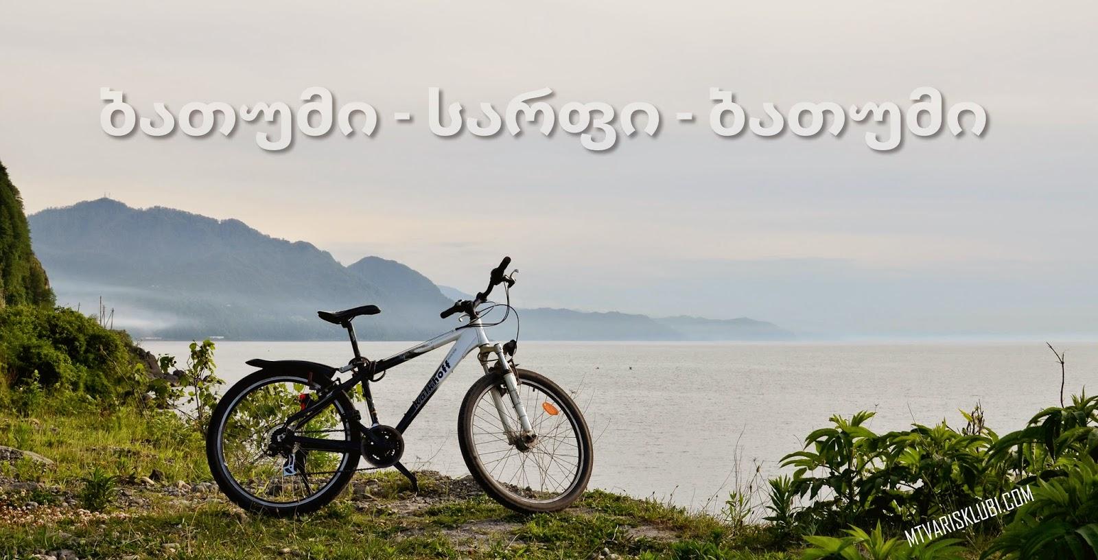 ბათუმი - სარფი - ბათუმი Bicycle tour