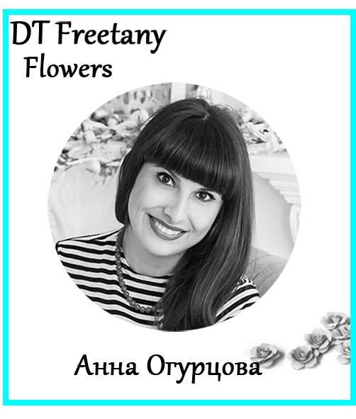 Огурцова Анна