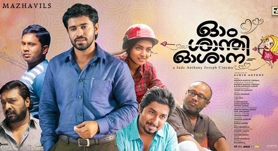 Kattu Mooliyo Pranayam Lyrics - Ohm Shanthi Oshaana Malayalam Movie