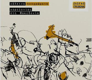"""Νέο CD από το μουσικό συγκρότημα """"Χάλκινα Ηχοχρώματα"""",με τίτλο """"Χορεύοντας στη Μακεδονία""""!"""