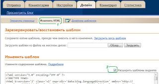 Редактирование шаблона в Блоггере