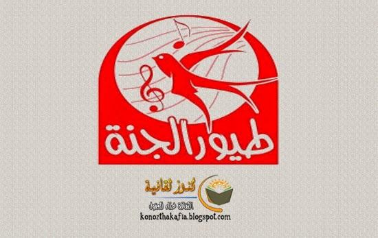 تردد قناة طيور الجنة الجديد 2015