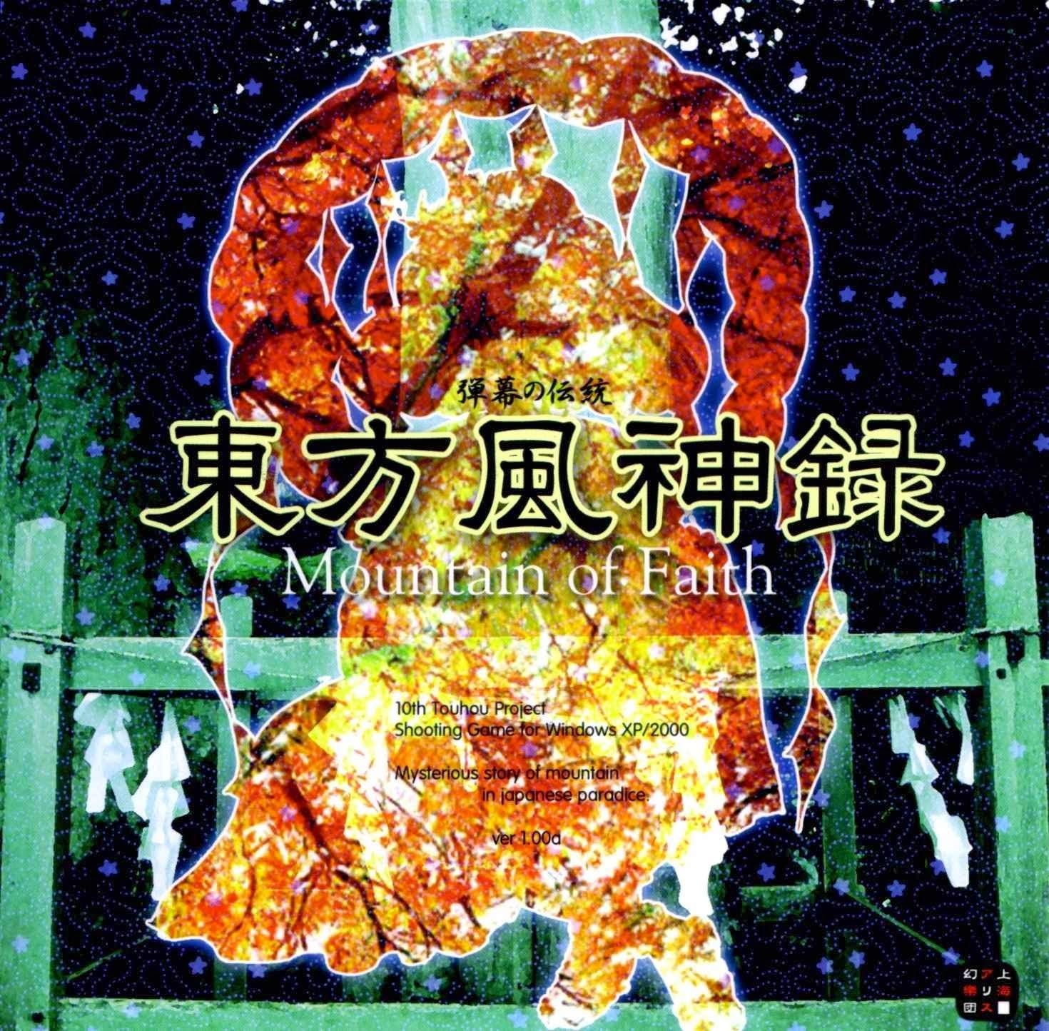 Touhou 10 - Mountain of Faith