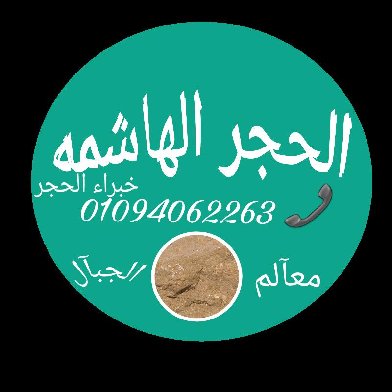 الحجر الهاشمه خبراء الحجر
