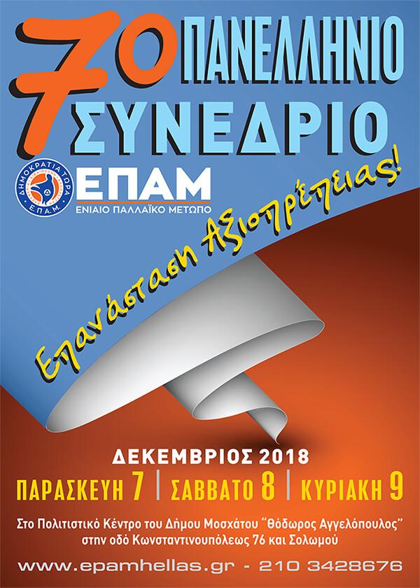 Το 7ο Συνέδριο του ΕΠΑΜ