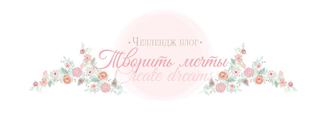 Творить мечты
