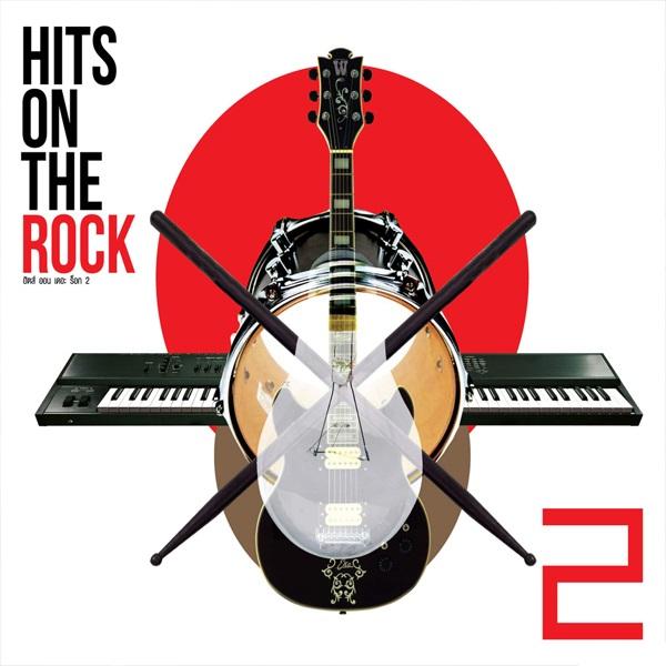 Download [Mp3]-[Hot Album] ที่สุดของเพลงร็อก ที่สุดของเพลงฮิตใน อัลบั้ม Hits On The Rock 2 CBR@320Kbps 4shared By Pleng-mun.com