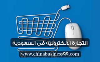 اسباب ازدهار التجارة الالكترونية السعودية
