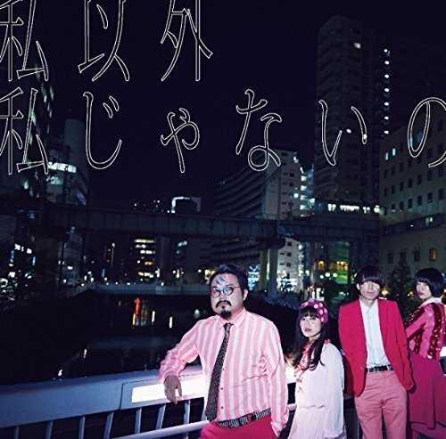[Single] ゲスの極み乙女。 – 私以外私じゃないの (2015.04.22 /MP3/RAR)