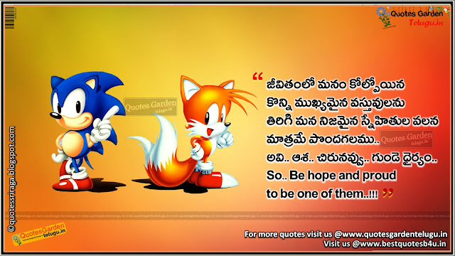 Best telugu friendship quotes