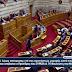 LIVE η συζήτηση για την πρόταση μομφής εναντίον του προεδρείου της βουλής