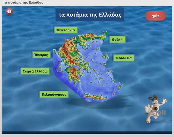 http://users.sch.gr/sjolltak/moodledata/geo/potamia3/story.swf