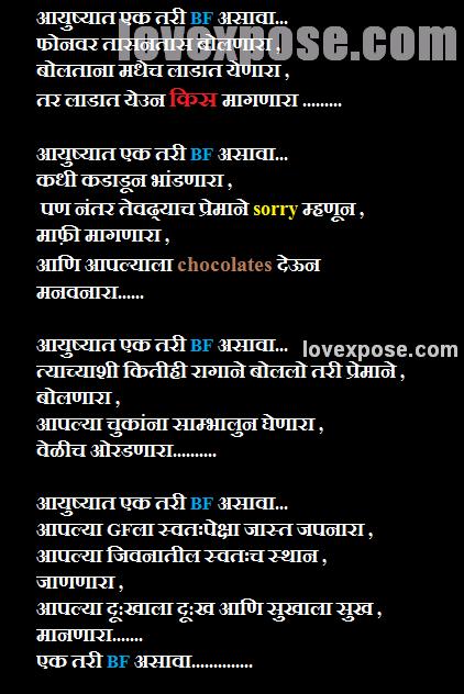 Marathi kavita for boyfriend