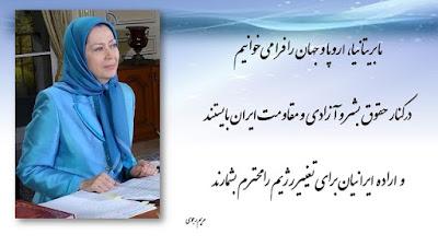 ایران-پیام مریم رجوی به جلسه حقوق بشر در ایران، در مجلس عوام انگلستان
