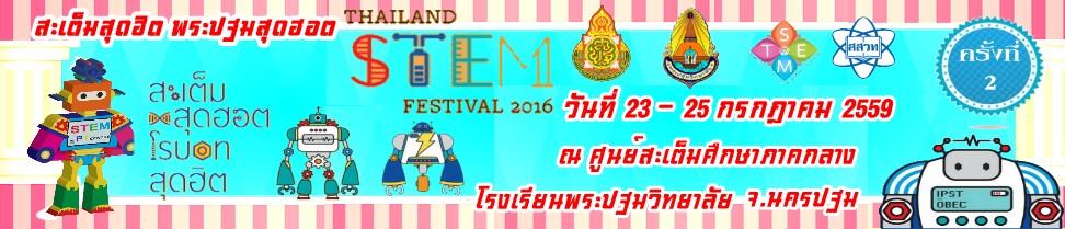 STEM FESTIVAL 2016