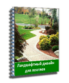 ландшафтный-дизайн-для-лентяев-курс