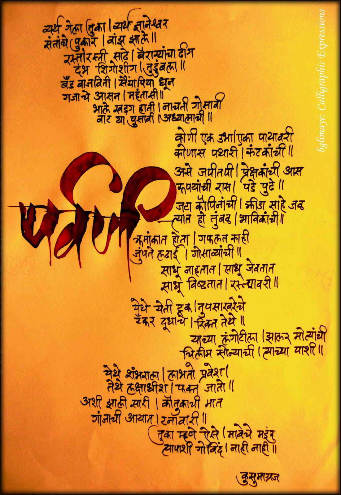 Pin Download Marathi Calligraphy Fonts Free on Pinterest