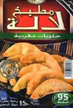 Cuisine Lella - Gâteaux Marocains Lella+-+Gateaux+Marocains