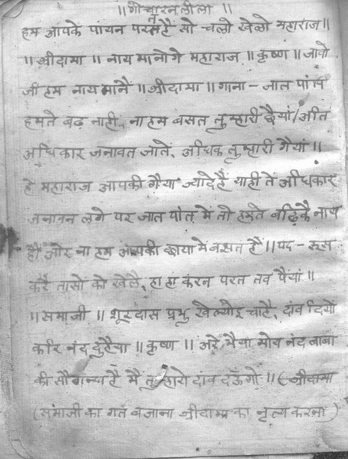 ped ki atmakatha sanskrit essay Ped ki atmakatha - english - hindi translation and examples ped ki atmakatha about 100 words in hindi, ped ki हिंदी में लगभग 100 शब्दों atmakatha, english us, hindi, translation, human translation, automatic.