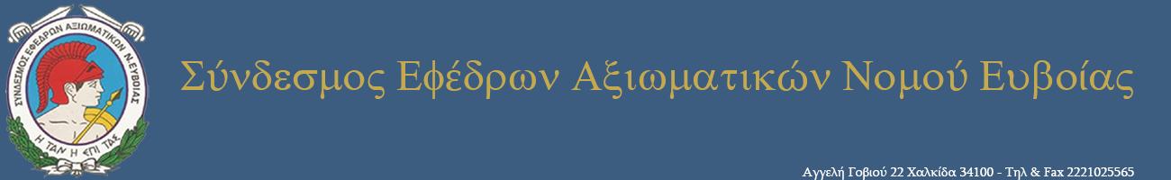 Σύνδεσμος Εφέδρων Αξιωματικών και Ανθυπασπιστών Ν.Ευβοίας