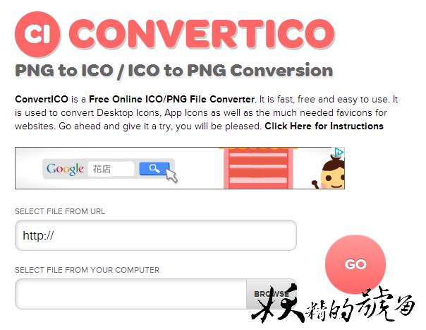 1 - ConvertICO - 線上PNG轉ICO的好工具!