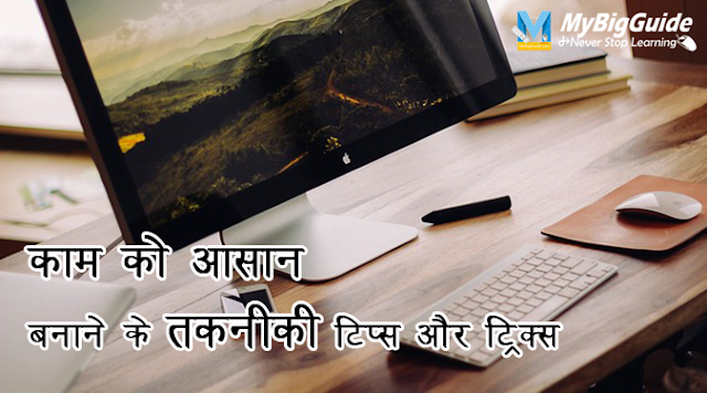Technical tips and tricks to make work easier in hindi