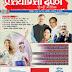 Pratiyogita Darpan February 2014 in Hindi Pdf free Download
