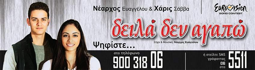 EUROVISION NEARXOS