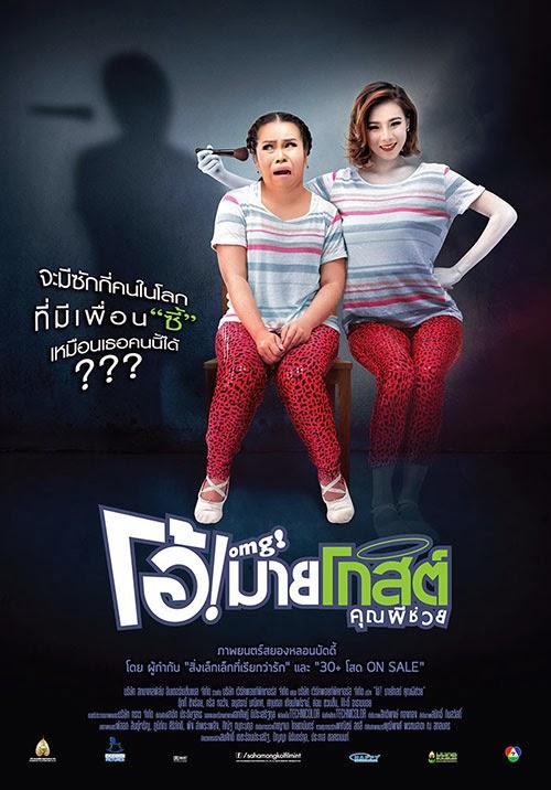 Phim Omg _ Nàng Ma Nữ Xinh Đẹp