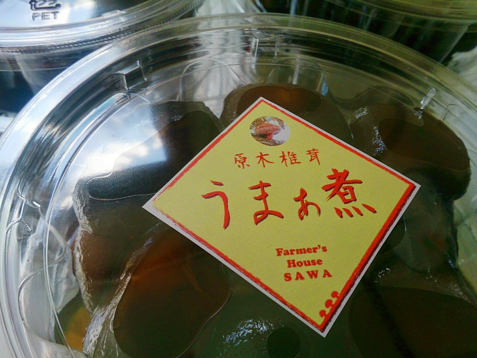 原木椎茸のうまぁ煮