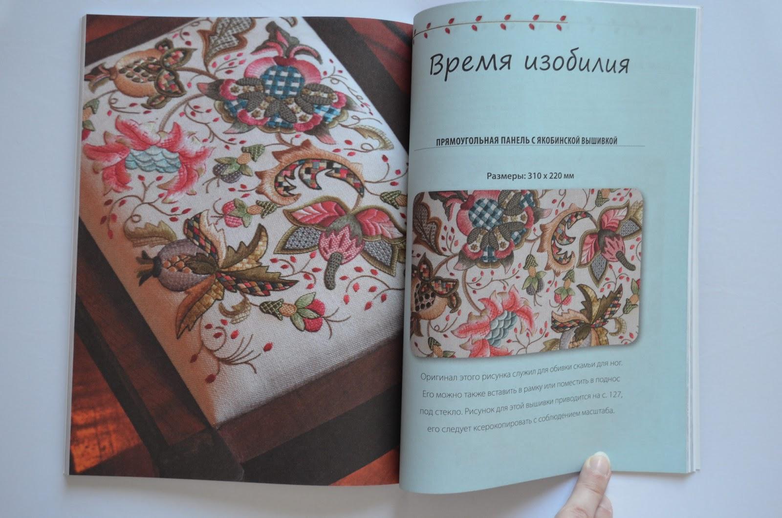 Искусство якобинской вышивки читать 789