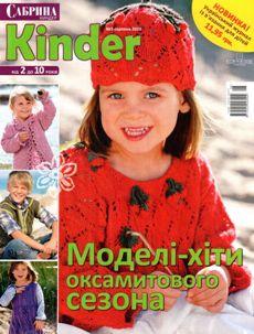 Сабрина Кinder №3 2011
