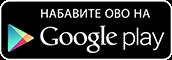 https://play.google.com/store/apps/details?id=com.andro.vanjinslatkisvettorte