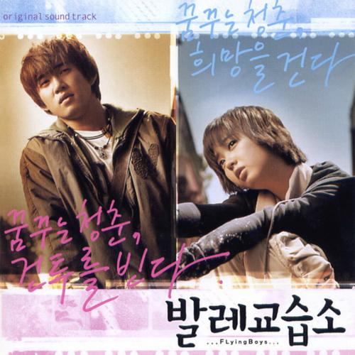 Various Artists – Flying Boys OST