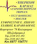 ΕΥΦΡΟΣΥΝΗ Ε.ΖΙΩΓΟΥ -ΕΙΔΙΚΟΣ ΚΑΡΔΙΟΛΟΓΟΣ