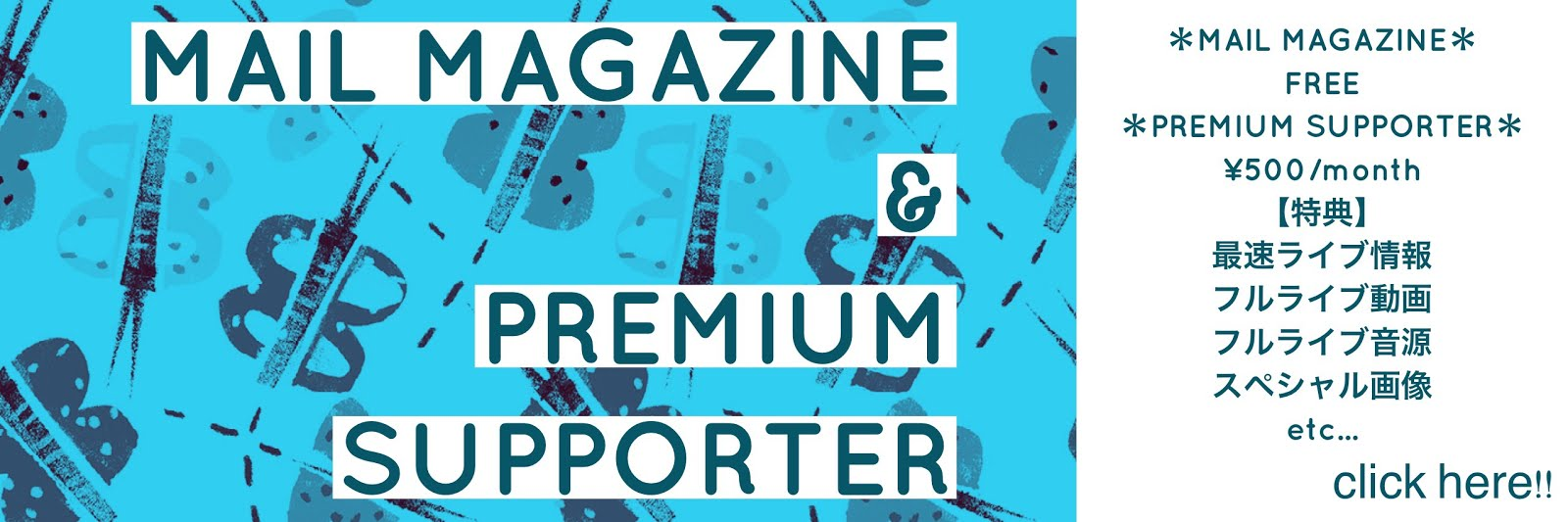 MAIL MAGAZINE&PREMIUM SUPPORTER