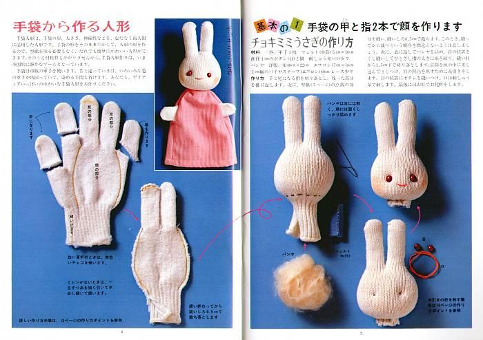 Поделки из рабочих перчаток