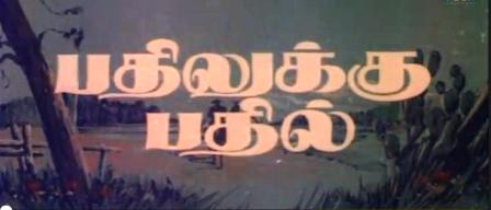 Watch BATHILUKKU BATHIL (2001) Tamil Movie Online