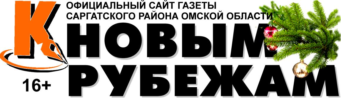"""Районная газета """" К Новым рубежам"""""""