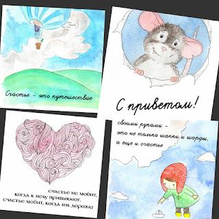 акварельные рисунки, на заказ, рисуночки, красивые рисунки, открытки своими руками, настроение своими руками, красивые картинки, красивые открытки, открытки с интересными надписями, душевные открытки, открытки для души
