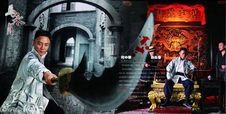 Hinh-anh-phim-Tan-Ma-Vinh-Trinh-Ma-Yong-Zhen-2012_03.jpg